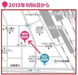 ABCクリニック名古屋 住所