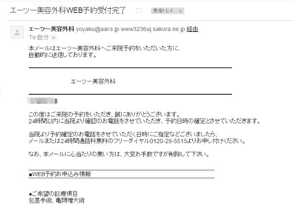 返信メール