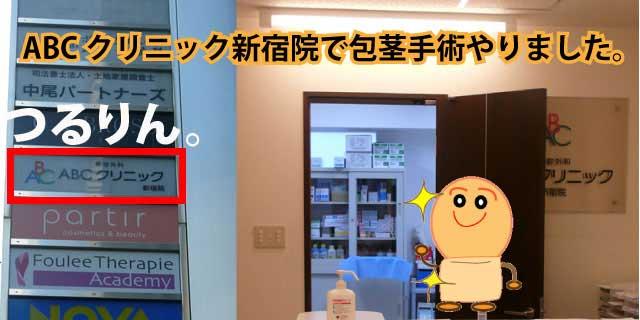 包茎手術を滋賀県でお考えの方へ。