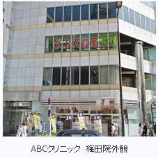 ABCクリニック大阪梅田院外観