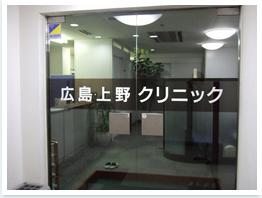 広島の上野クリニック