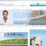 茨城県で包茎手術するなら中央クリニック