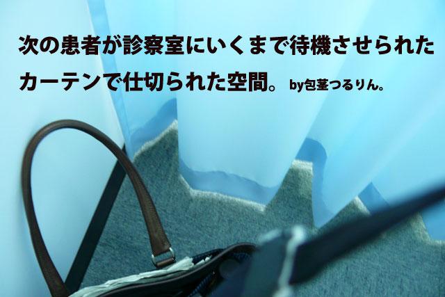 本田ヒルズタワークリニックの評判。待合室の写真。