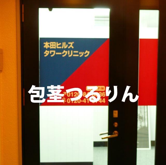 本田ヒルズタワークリニック 入口