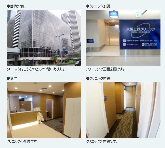 上野クリニック大阪医院